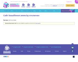 Baaalllooon - воздушные шары с гелием в Бресте